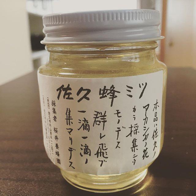 蜂蜜旦那が消防団の仲間から出来たての蜂蜜をいただいた。スッキリした甘さで美味しい。ごちそうさまでした。