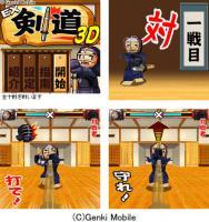 剣道ゲーム