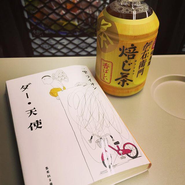 何冊かを並行して読むので遅い私ですが、旅のお供にこの心が温まる一冊を持ち歩いて、じっくりじっくり読むのが、心ほぐれる時間なのです。 (Instagram)