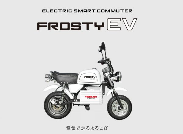 EVバイク_フロスティEV(FrostyEV)___株式会社吉角
