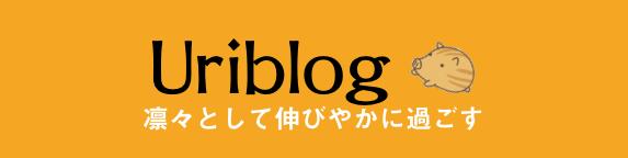 Uriblog